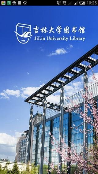吉林大学图书馆截图