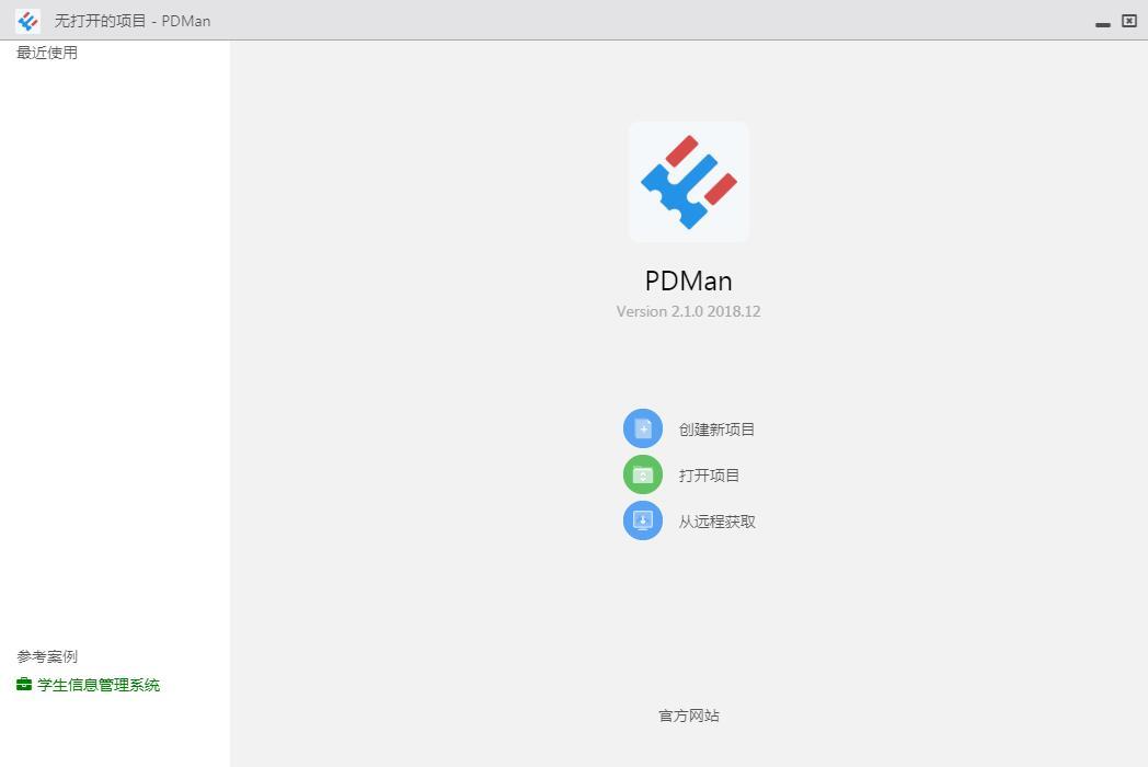 PDMan截图