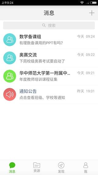 武汉教育云截图3