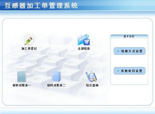 感器加工单管理系统截图1