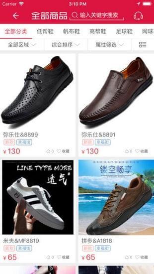 搜鞋网截图5
