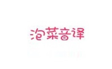 泡菜音译段首LOGO
