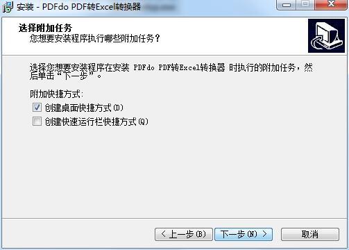 PDFdo PDF To Excel截图