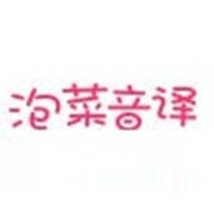 泡菜音译LOGO