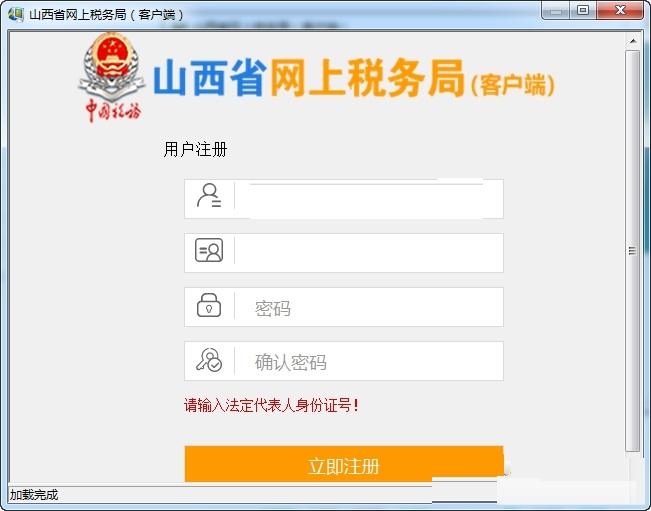 山西省国家税务局网上申报系统平台截图1