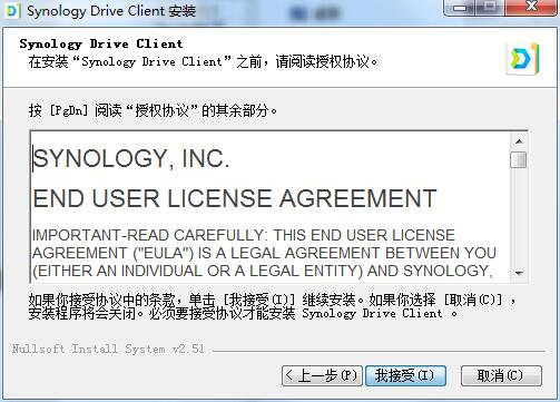 Synology Drive Client截图