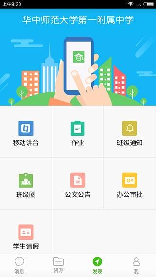 武汉教育云截图
