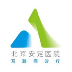 北京安定醫院
