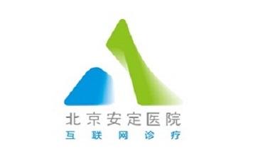 北京安定医院段首LOGO