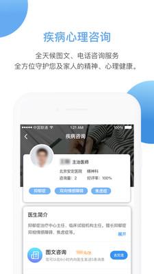 北京安定医院截图2