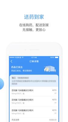 北京安定医院截图4