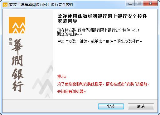 珠海華潤銀行網上銀行安全控件截圖