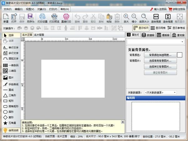 神奇名片设计打印软件截图1