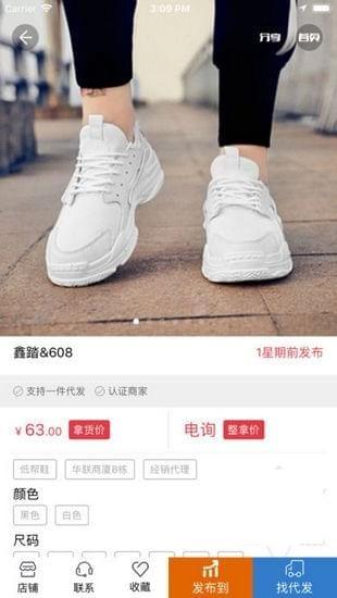 搜鞋网截图