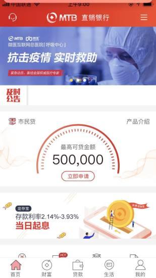民泰银行直销银行截图2