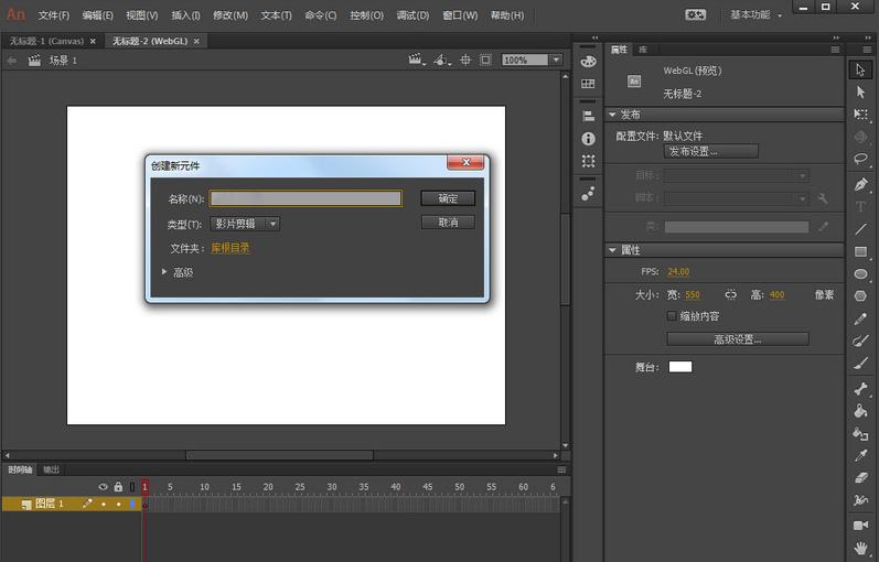 Adobe Animate2021截图
