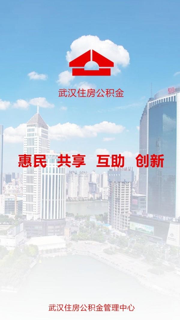 武汉公积金截图1