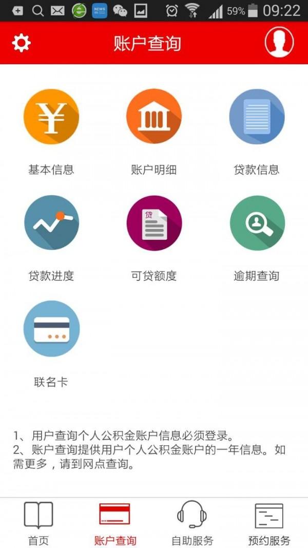武汉公积金截图3
