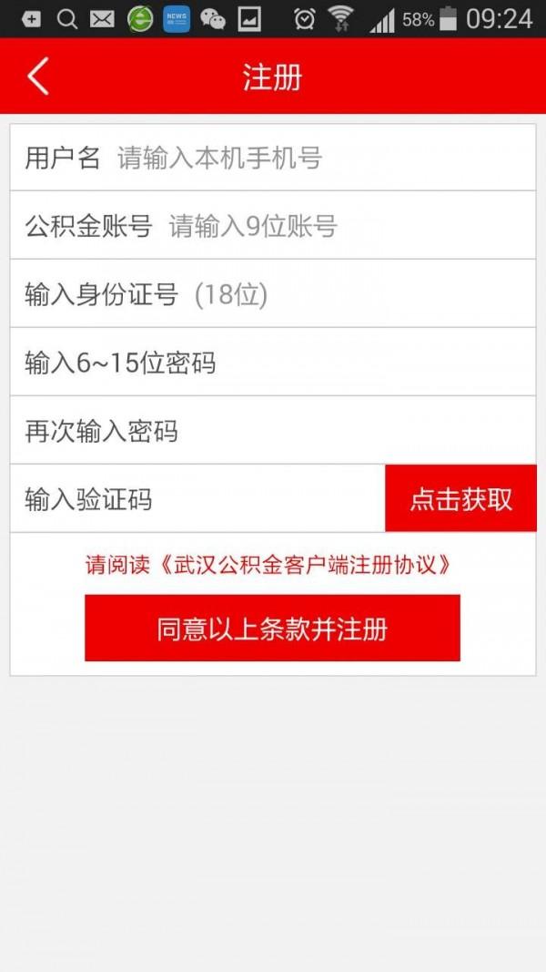 武汉公积金截图5
