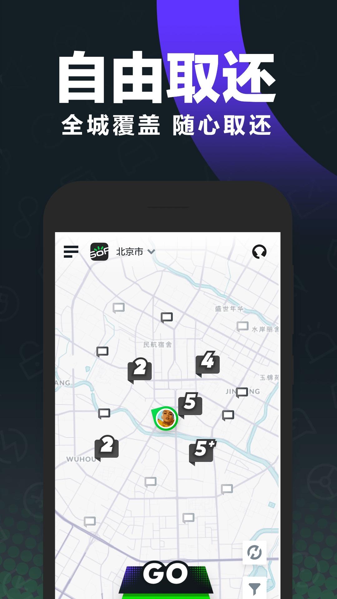 Gofun出行截图2