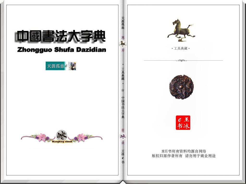 中国书法大字典截图1