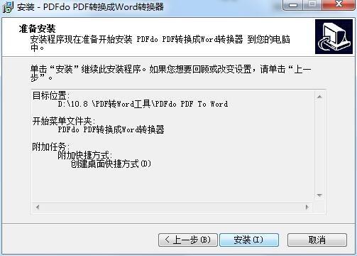 PDFdo PDF To Word截图