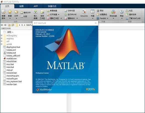 Matlab R2017a截图