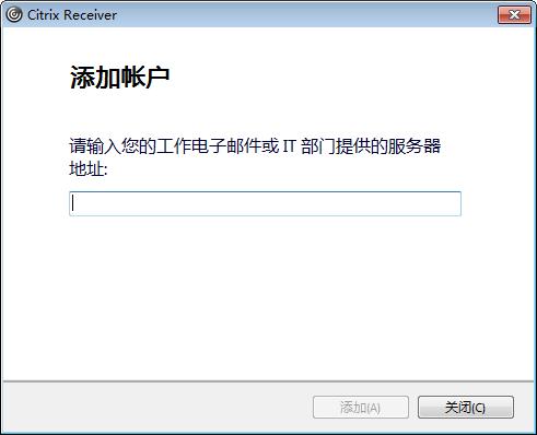 Citrix Receiver截图