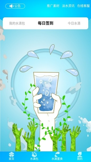 未来水世界截图2
