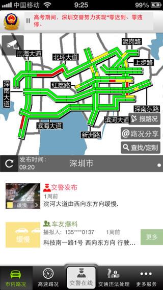 深圳交警截图1