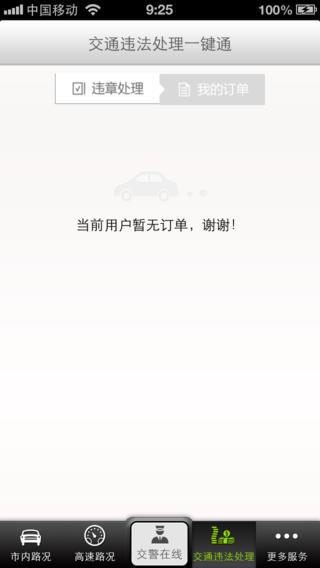 深圳交警截图2