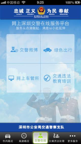 深圳交警截图3