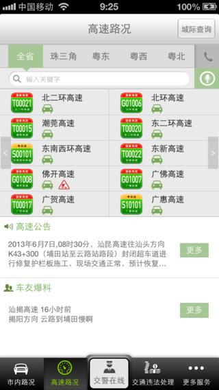 深圳交警截图4