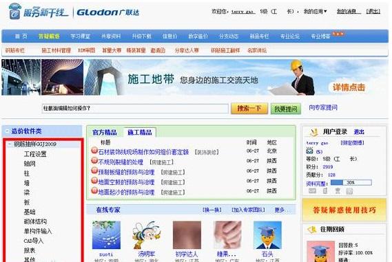 广联达服务新干线截图