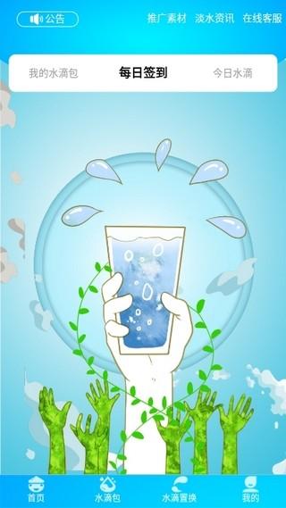 未来水世界截图