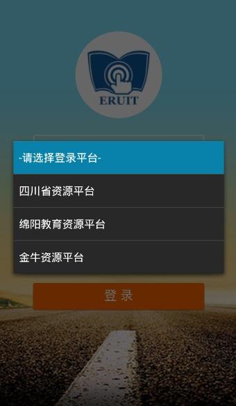 四川省资源平台截图2