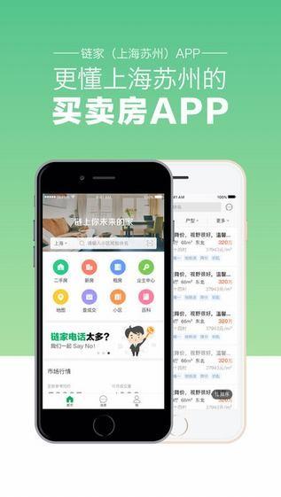 上海链家截图1