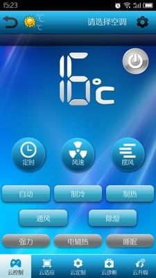 志高空调遥控器截图
