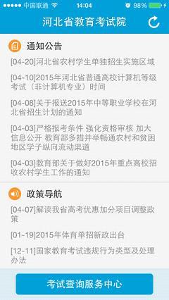 河北省教育考试院截图1