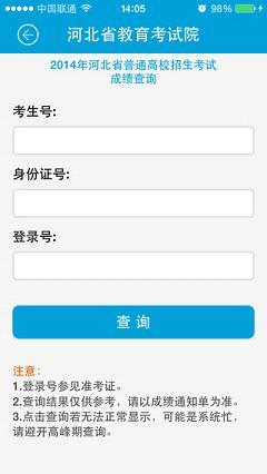 河北省教育考试院截图3