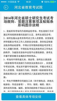 河北省教育考试院截图4