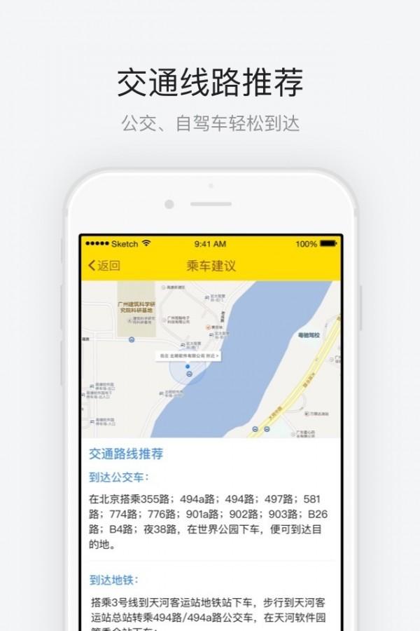深圳世界之窗截图
