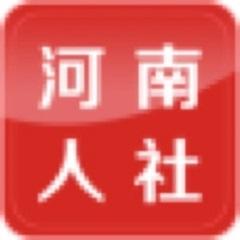 河南人社LOGO