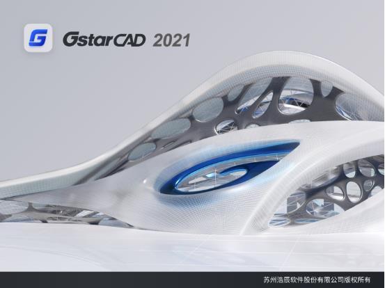 浩辰CAD 64位 2021版截图