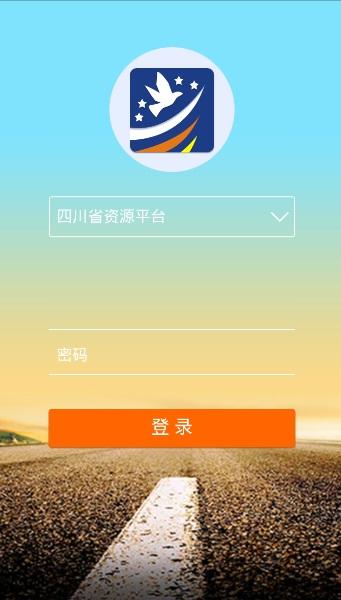 四川省资源平台截图