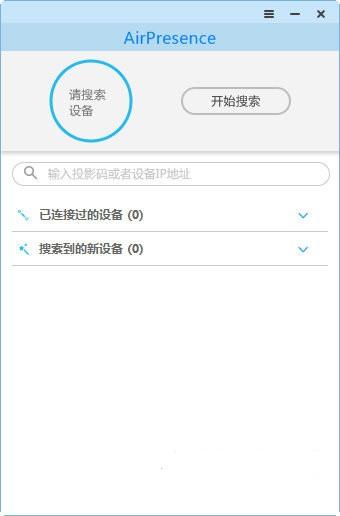 华为AirPresence截图
