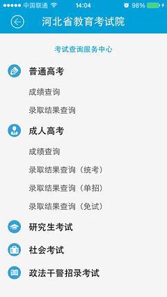 河北省教育考试院截图