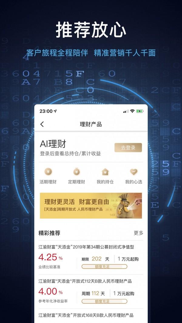 重庆农村商业银行截图