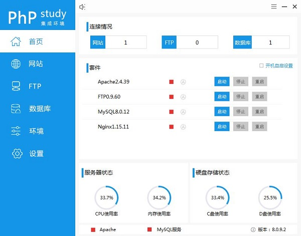 phpstudy集成环境