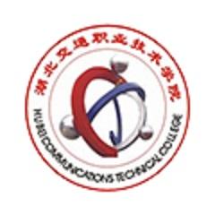 湖北交通职业技术学院
